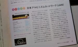 『マイ・フェイス』にJANの記事