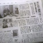 朝日新聞(8月23日)生活面に掲載されました