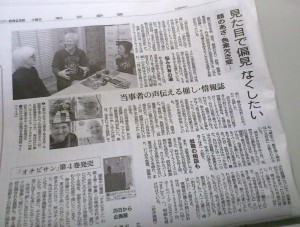 朝日新聞 2011年8月23日 生活面